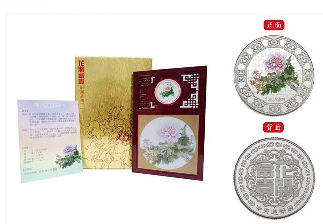 粉紅牡丹花彩色銀章。 圖/取自中央造幣廠網站