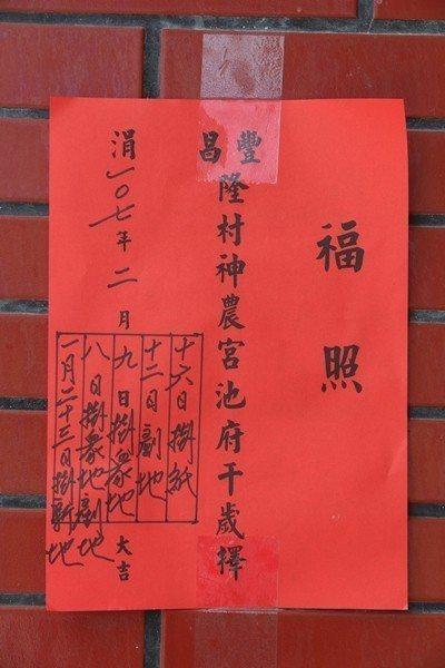 武丁潭一帶聚落是由神諭擇定掛紙日。 圖/作者提供