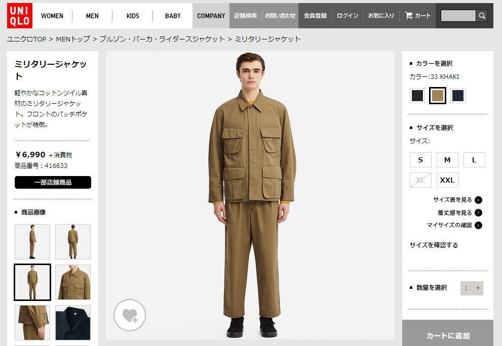 部分日本網友認為該衣服很看身材不易穿搭,而且價格也算不上親民。圖片來源/UNIQ...