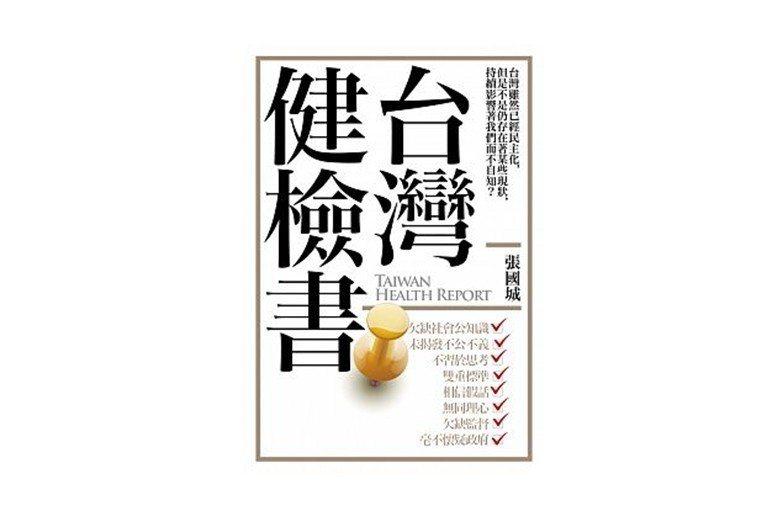 《台灣健檢書》書封。 圖/玉山社提供