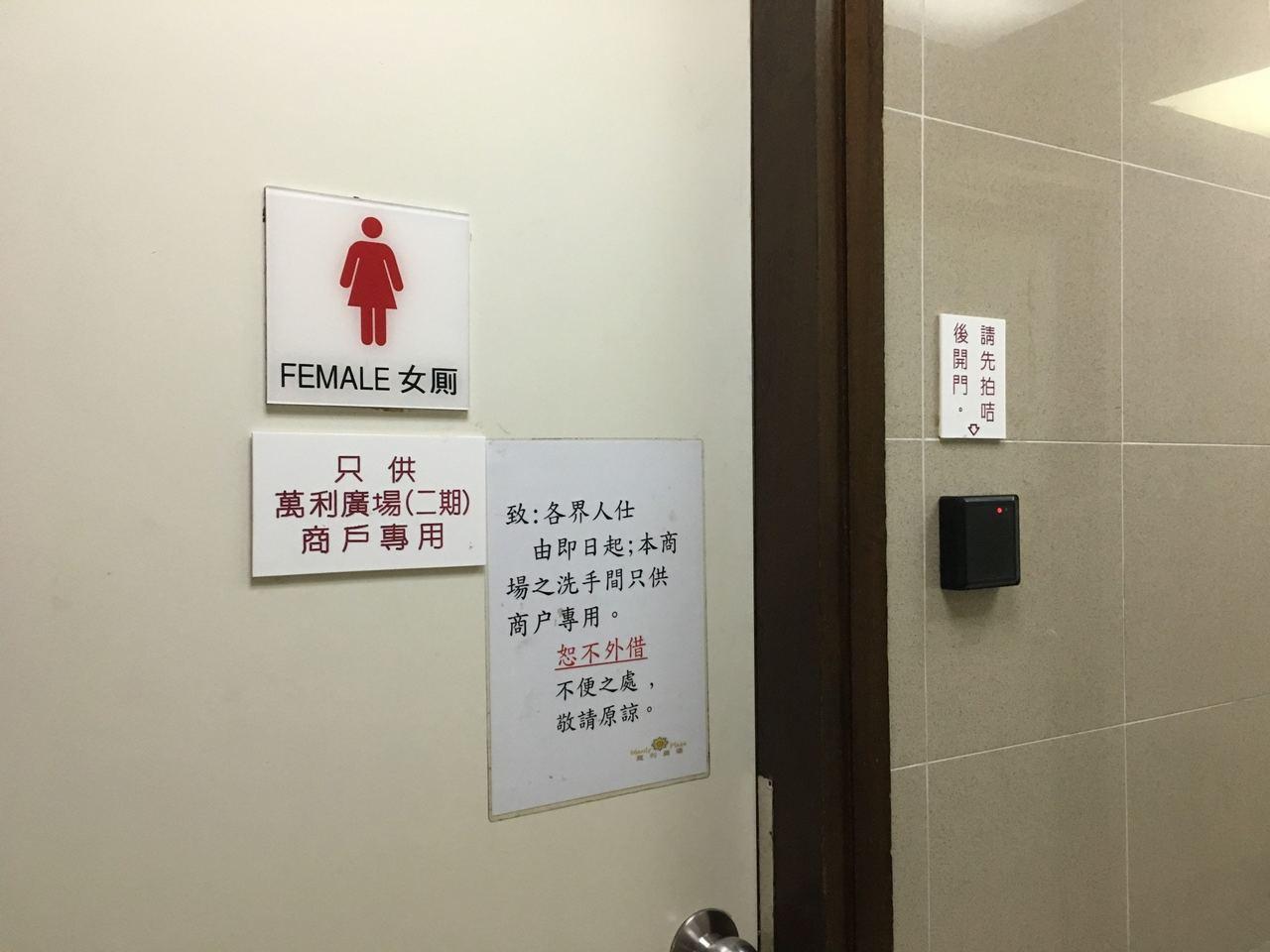 涉事女廁貼出告示,表示只供商戶使用,並須拍卡才可內進。 香港01記者賴雯心/報導