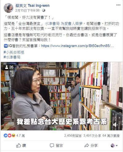 蔡總統於2月15日發表臉書貼文短片,以購書行動支持台北國際書展。 (圖/翻攝自臉...