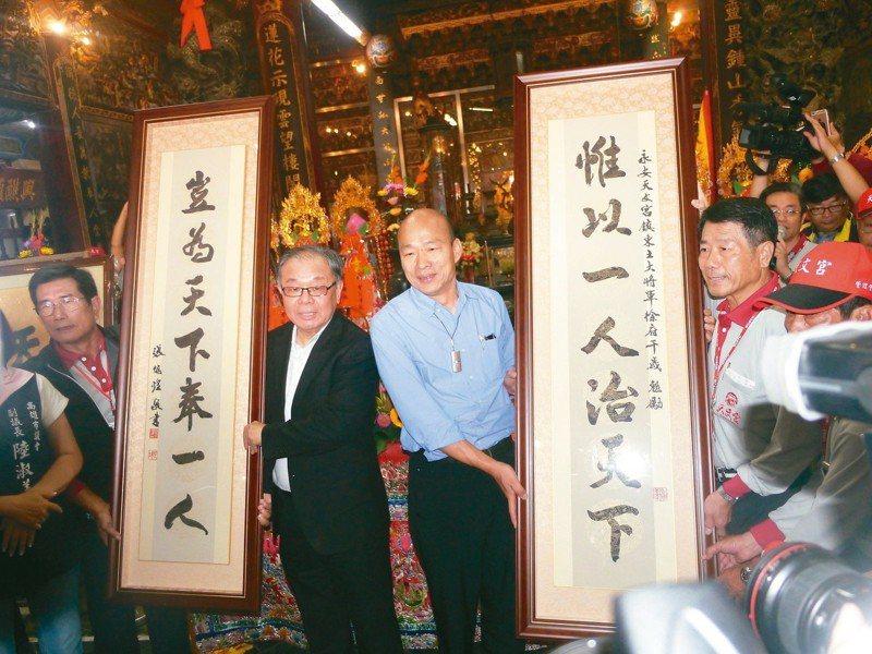 高雄市長韓國瑜(右二)參加高雄永安天文宮文化節活動,獲贈一幅曾出現在清雍正皇帝養心殿的複製對聯墨寶。  圖/聯合報系資料照片