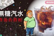喝無糖汽水比較不會胖?錯,恐間接激發食欲吃下更多食物