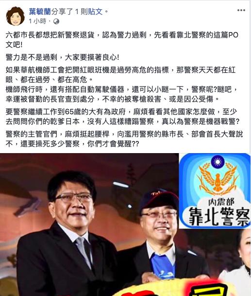 前警大教授葉毓蘭在臉書評論,矛頭指向濫用警力的縣市長、部會首長,「還要操死多少警...