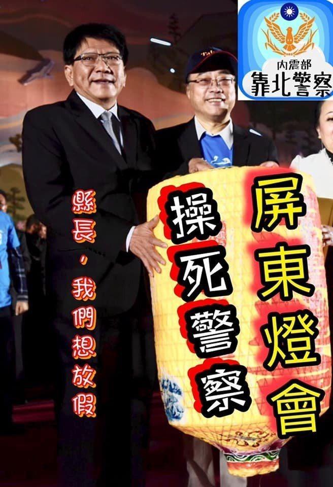 網友在《靠北警察》中po文,抱屏東東燈會的警力編排還有崗位過量,看了也想罷工阿!...