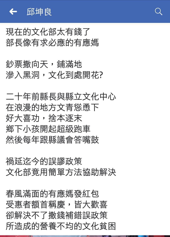 文化部長鄭麗君出手補助經費搶救蘭陽戲劇團,卻遭文建會前主委邱坤良在臉書批評,現在...