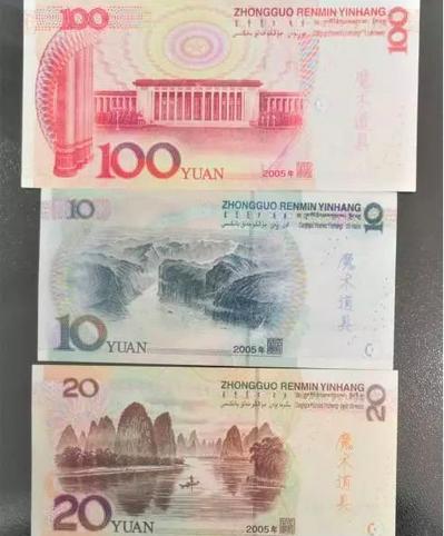 被山東臨沂法院提起公訴的「魔術道具」用人民幣。圖/摘自新浪微博