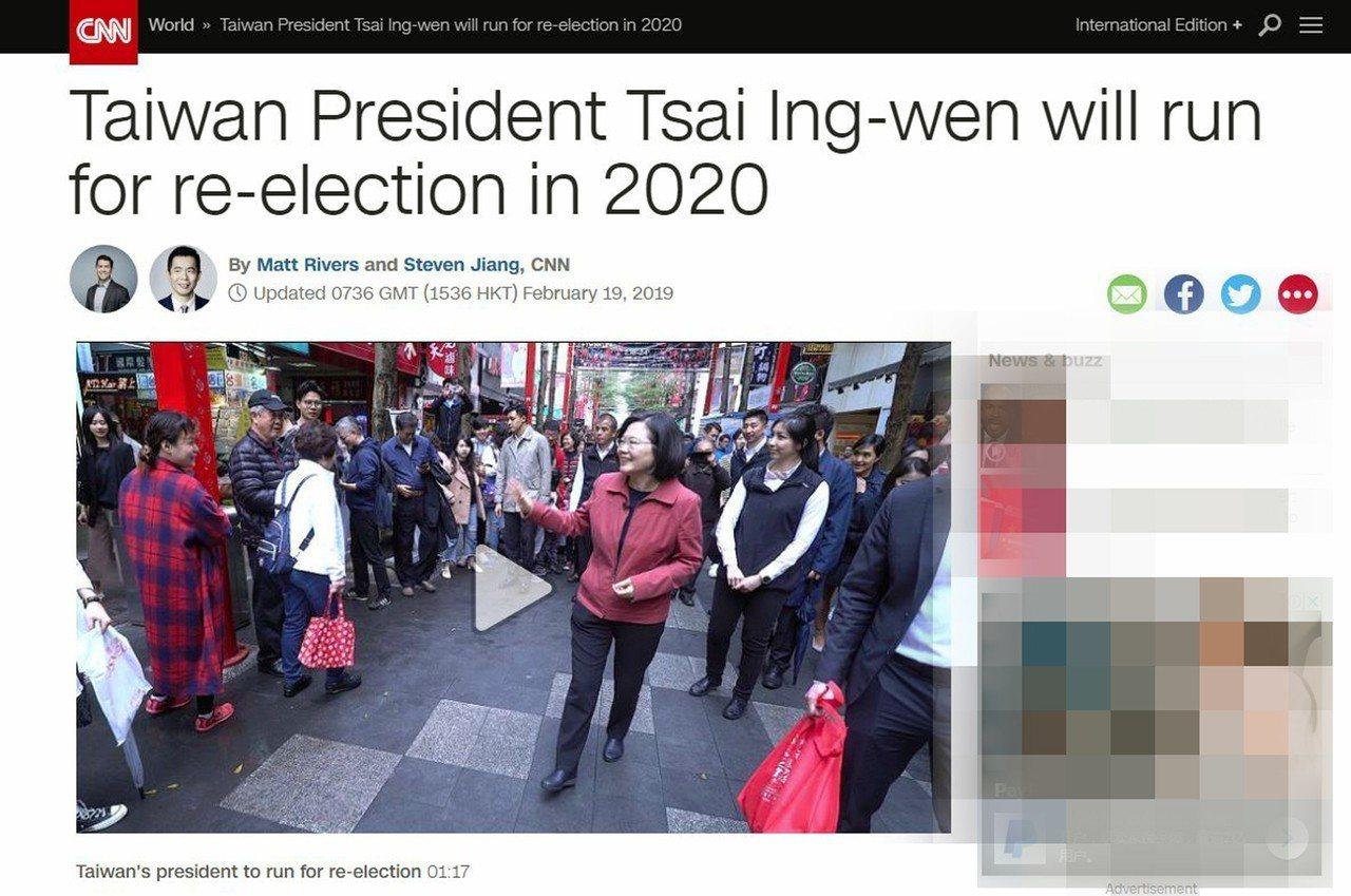 美國有線電視新聞網(CNN)今天報導蔡英文總統將投入2020年總統選舉。 圖/擷...