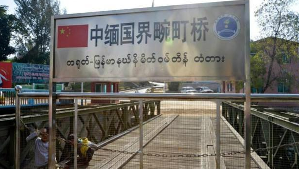 中國大陸與緬甸國界畹町橋。 (取自百度)