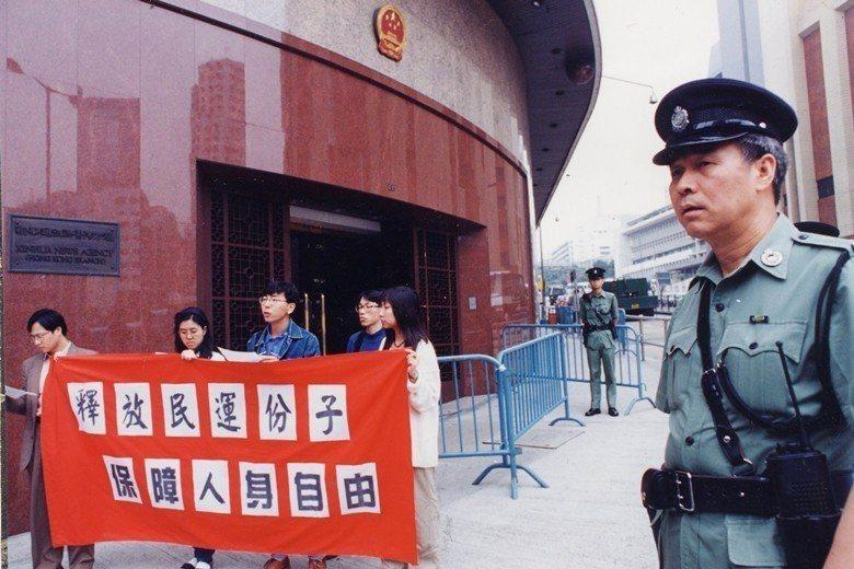 新華社香港分社大廈,在香港回歸前,一直是中國民運人士示威請願的熱門地點,九七後,景況已不復見。 圖/聯合報系資料照