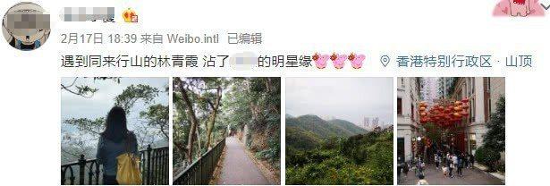 網友爆料爬山遇到林青霞。圖/擷自微博