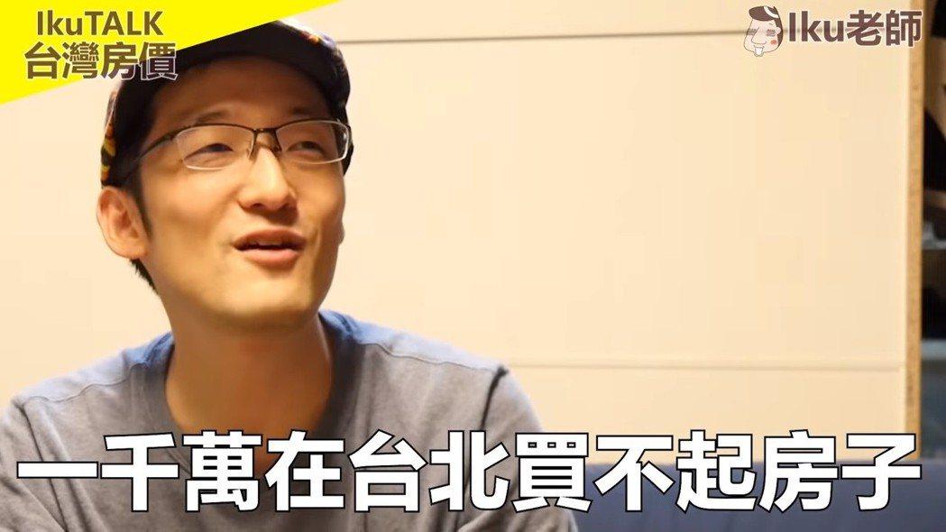 一名在台灣居住10年的日籍網紅「Iku老師」批「台灣房價根本病態,只值300萬」...