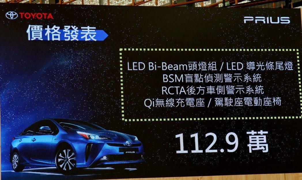 Toyota Prius小改款售價112.9萬。 記者陳威任/攝影