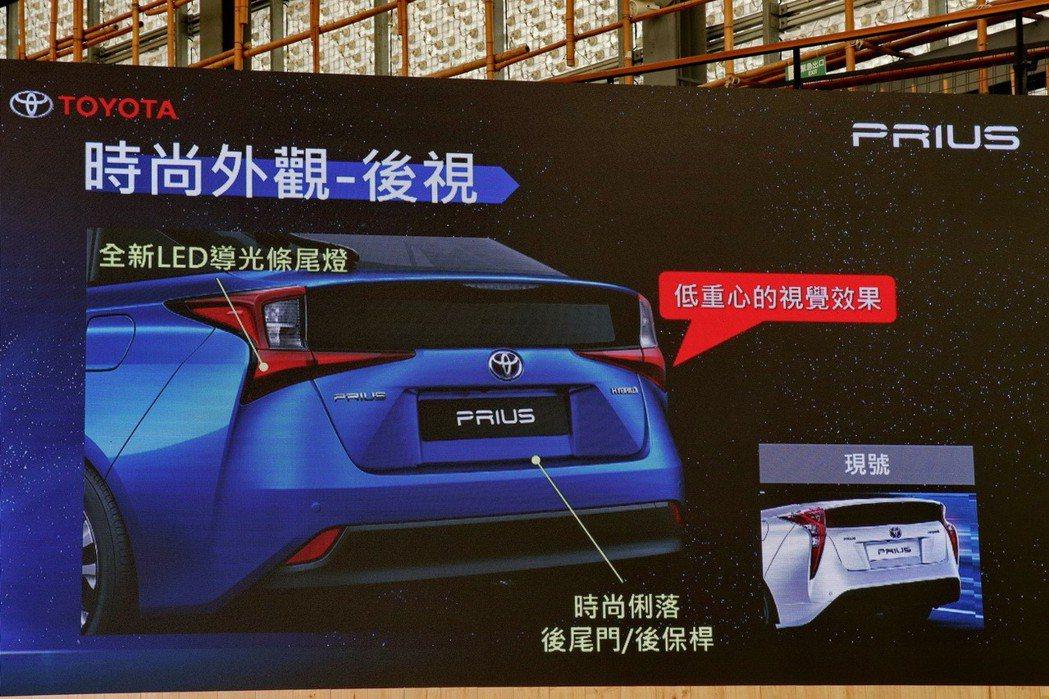 Toyota Prius尾燈設計做了修改。 記者陳威任/攝影
