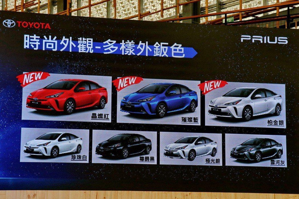 Toyota Prius新增三種車色。 記者陳威任/攝影
