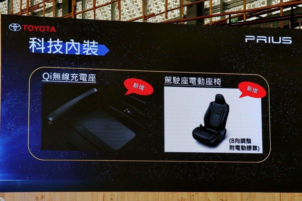 Toyota Prius小改款新增無線充電座及電動座椅。 記者陳威任/攝影