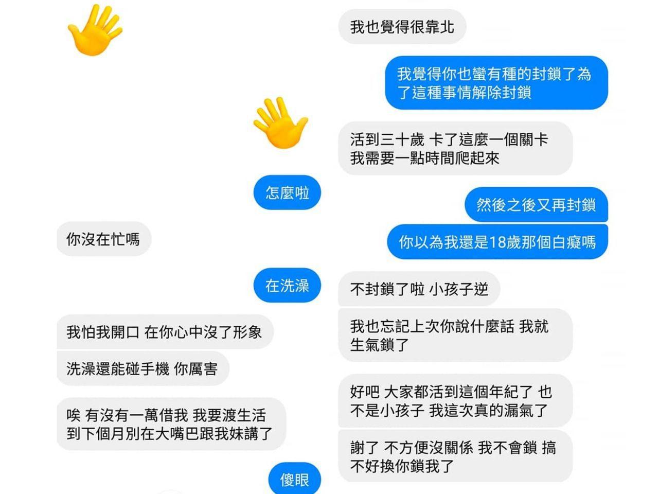女網友在臉書貼出與前男友的對話記錄。圖片來源/爆廢公社二館