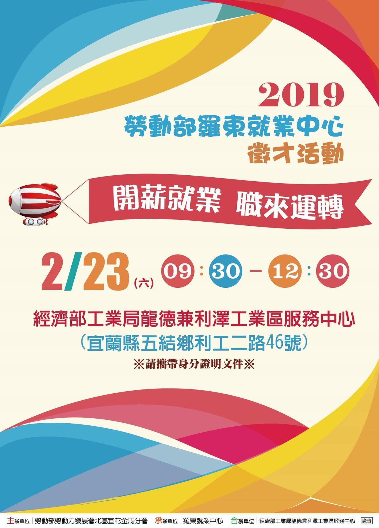 羅東就業中心本月23日上午9點30分到12點30分,要在龍德兼利澤工業區服務中心...