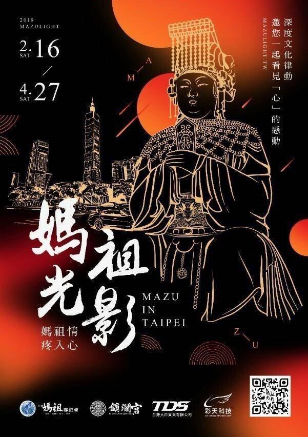 光雕媽祖金身展海報推出後很受矚目。圖/桃園市青年事務局提供