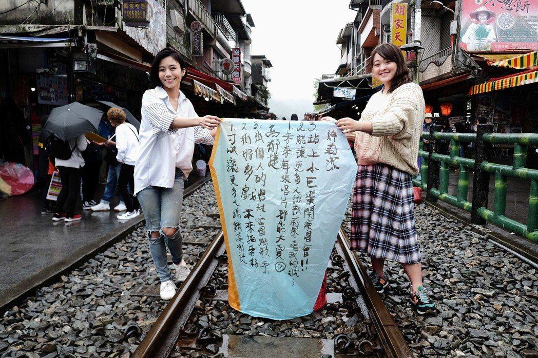 因應元宵節,高郁捷(左)、許莉潔到十分車站放天燈。圖/喜歡音樂提供