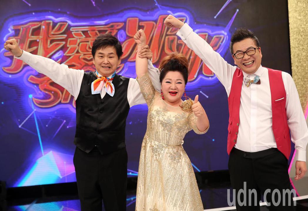 白冰冰(中)新節目《我愛冰冰秀》搭檔沈玉琳(右)、賀一航(左)。記者曾吉松/攝影