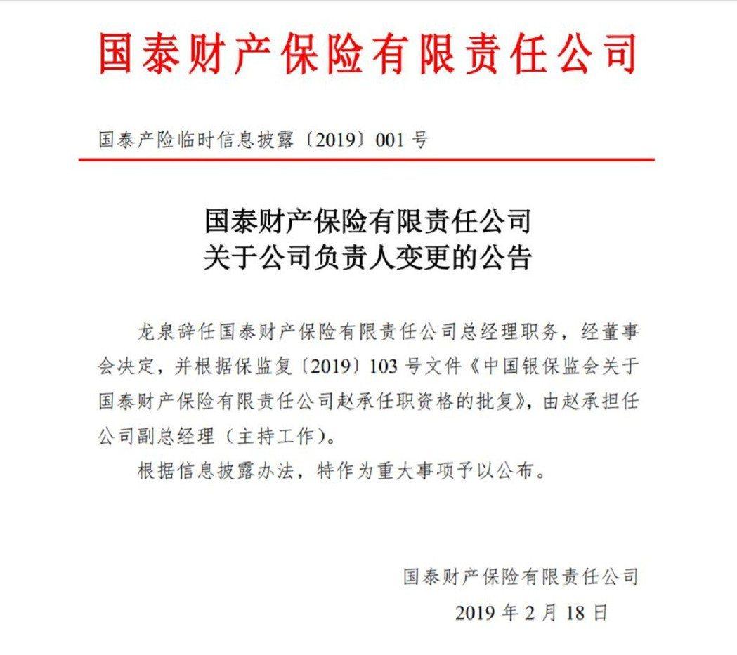 大陸首家台資財產保險公司國泰產險官網截圖