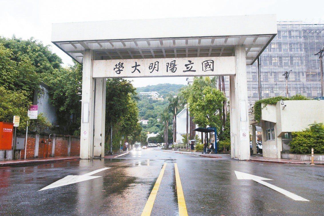 陽明大學和交通大學去年決定議約合校。 圖/聯合報系資料照片