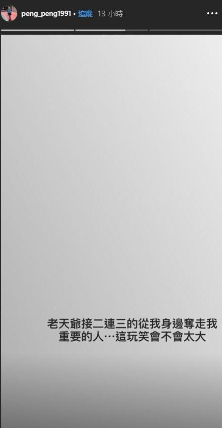 圖/擷取自謝政鵬Instagram