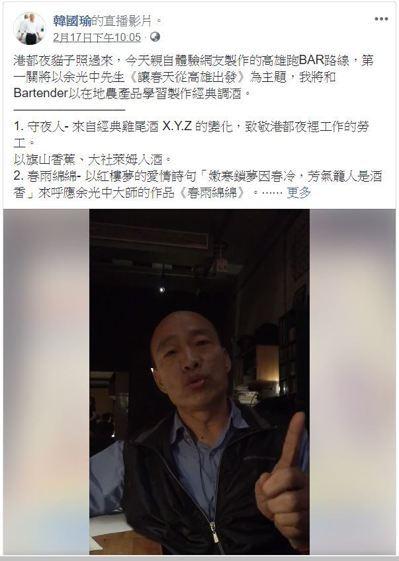 高雄市長韓國瑜在酒吧開臉書直播談高雄經濟,先批中央兩岸政策掣肘,接著砲口對準蘇貞...