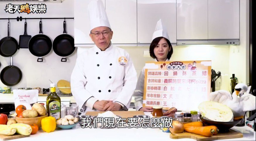 台北市長柯文哲(左)上老天鵝娛樂示範年菜,「王世堅果飲」引發話題。圖/截取自老天...