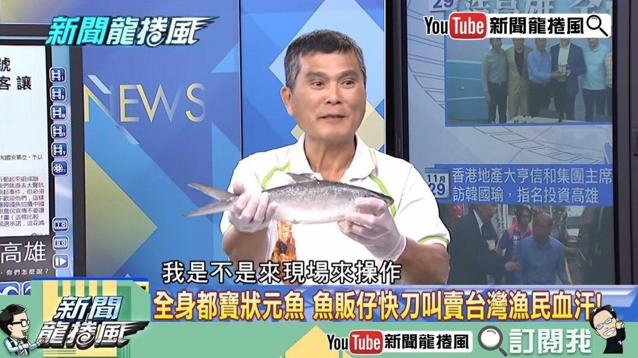 文山伯曾受邀上電視節目現場示範宰殺虱目魚。 圖擷自YouTube