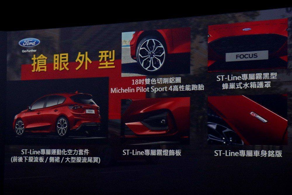 ST-Line車型配備諸多專屬套件。 記者陳威任/攝影