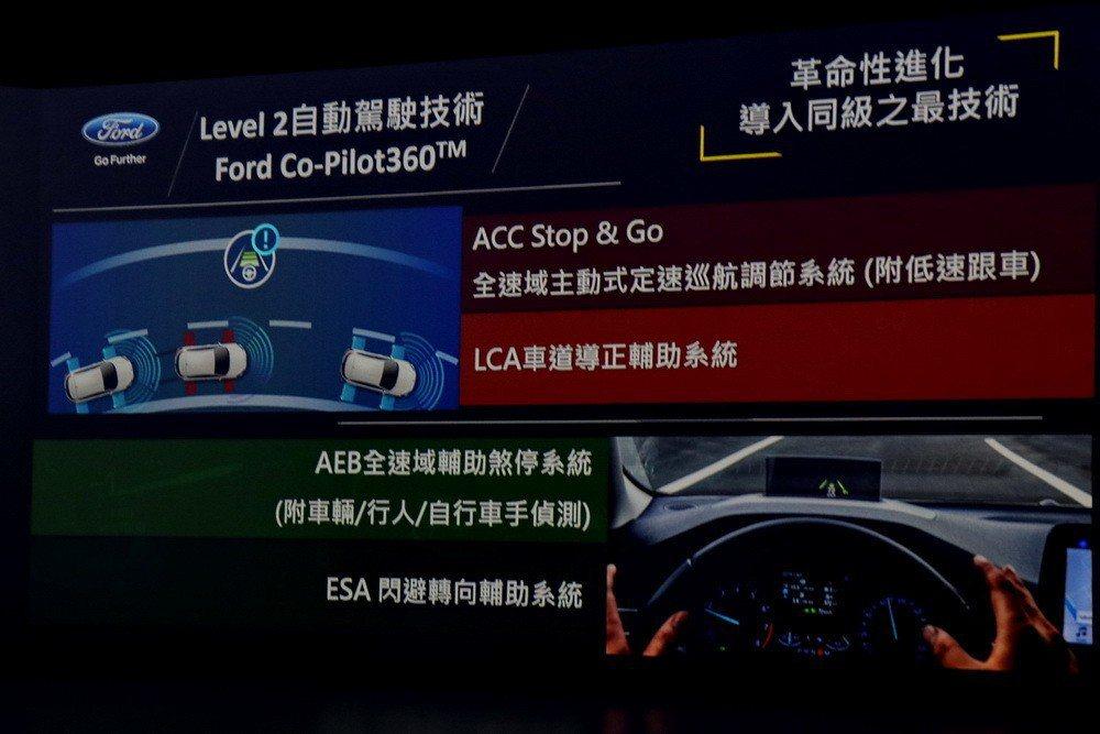 Ford Co-Pilot360是這次Focus的一大亮點。 記者陳威任/攝影