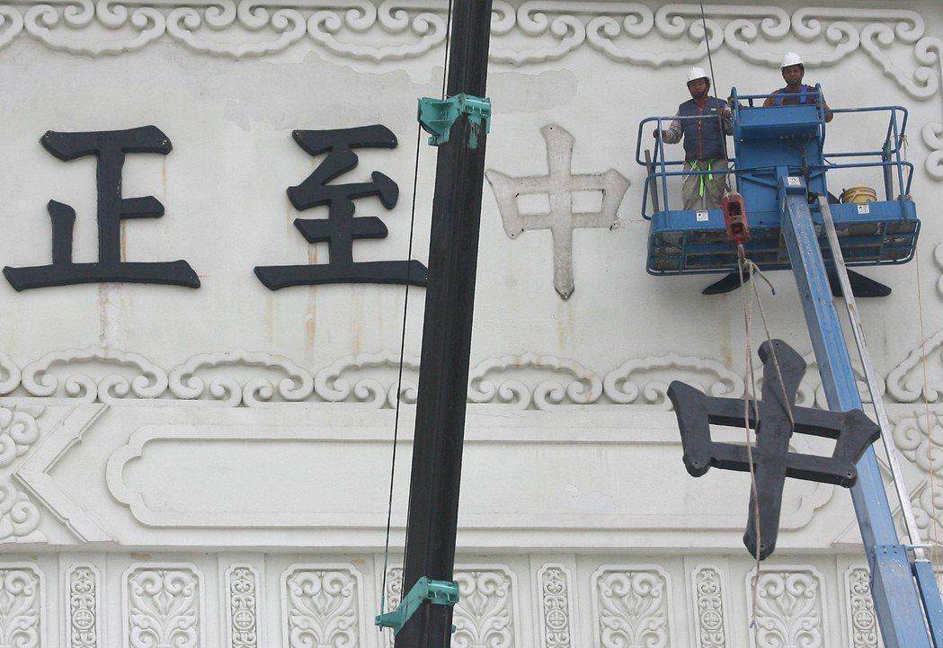 2007年12月,教育部拆卸中正紀念堂牌樓「大中至正」。 圖/聯合報系資料照