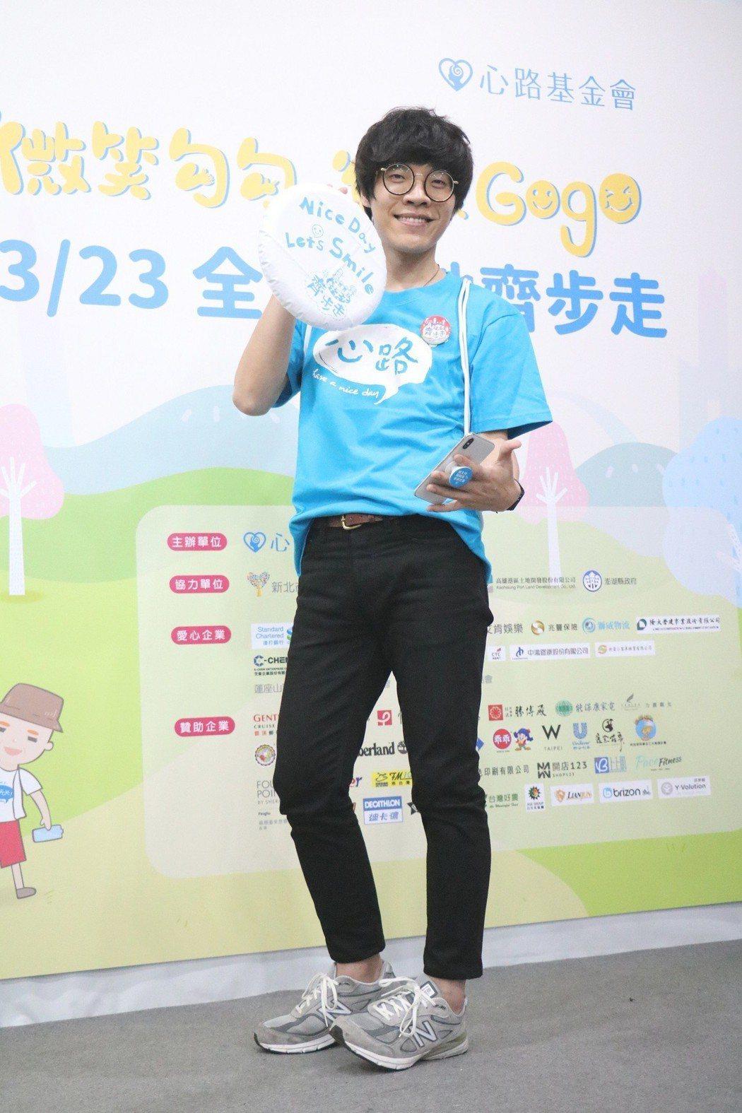 盧廣仲20日出席公益活動。圖/心路基金會提供