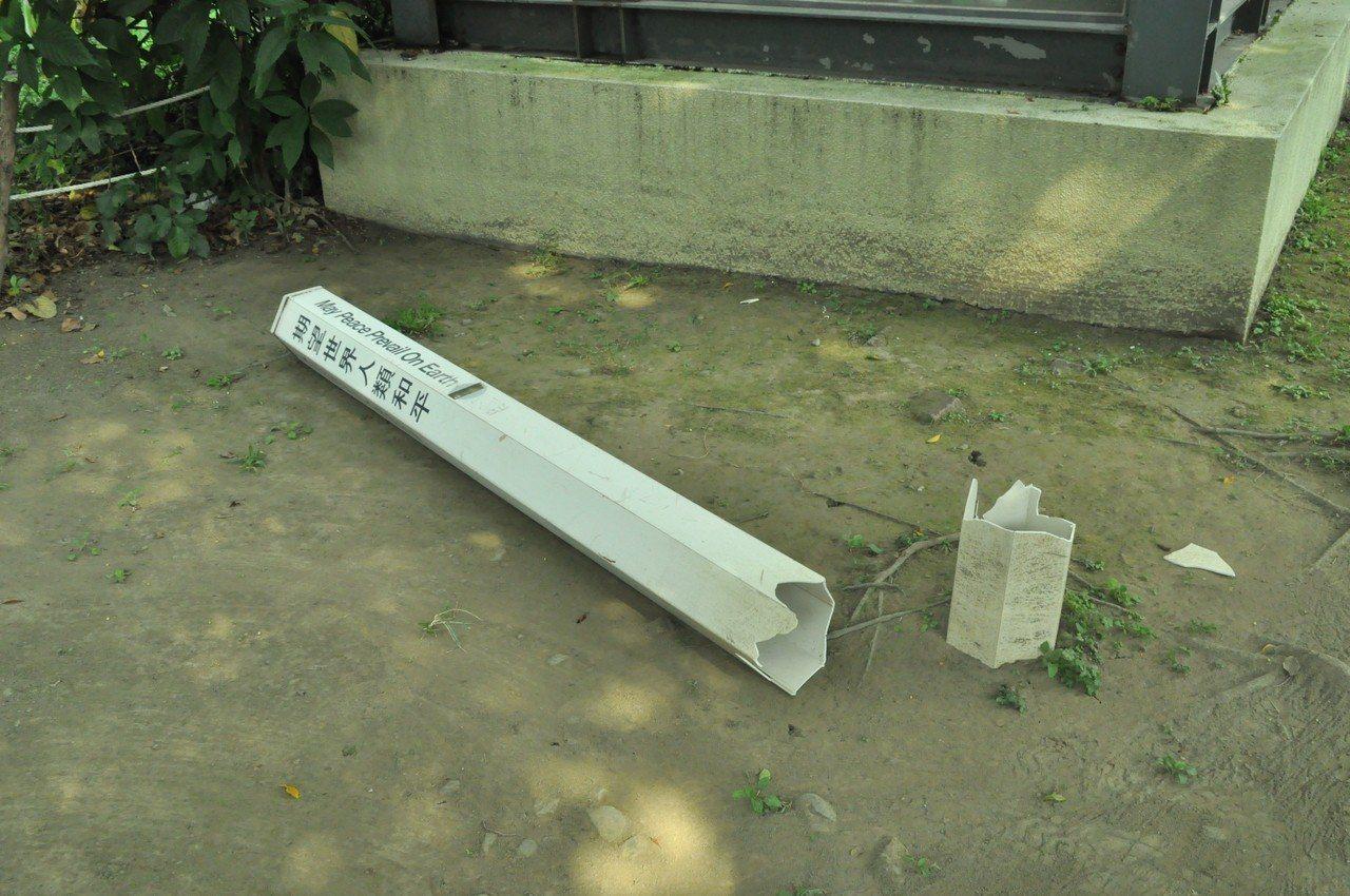 和平柱昨遭到民眾毀壞。圖/228紀念館提供