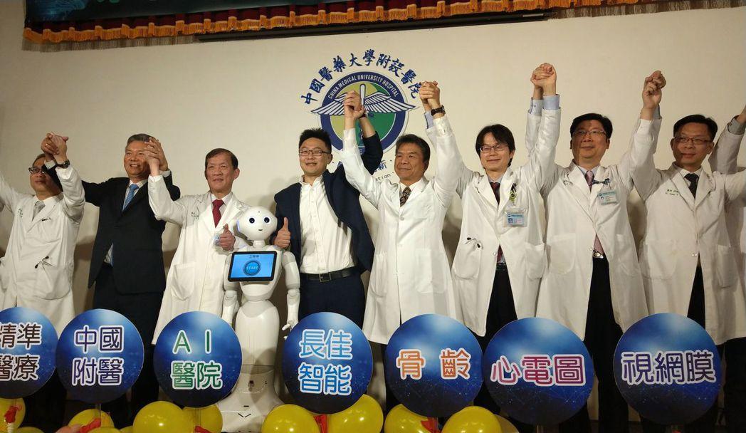 中國醫藥大學附設醫院今天宣告AI醫院時代來臨,包括心臟科、腎臟科等8個科別成功導...