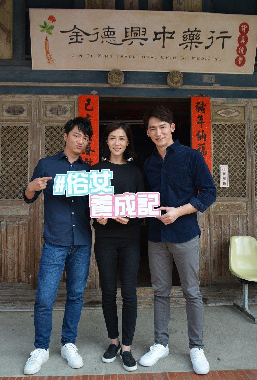藍葦華(左起)謝盈萱、溫昇豪演出「俗女養成記」。圖/華視提供