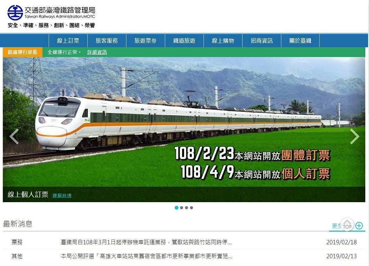 台鐵第四代票務系統即將上線。圖/台鐵提供