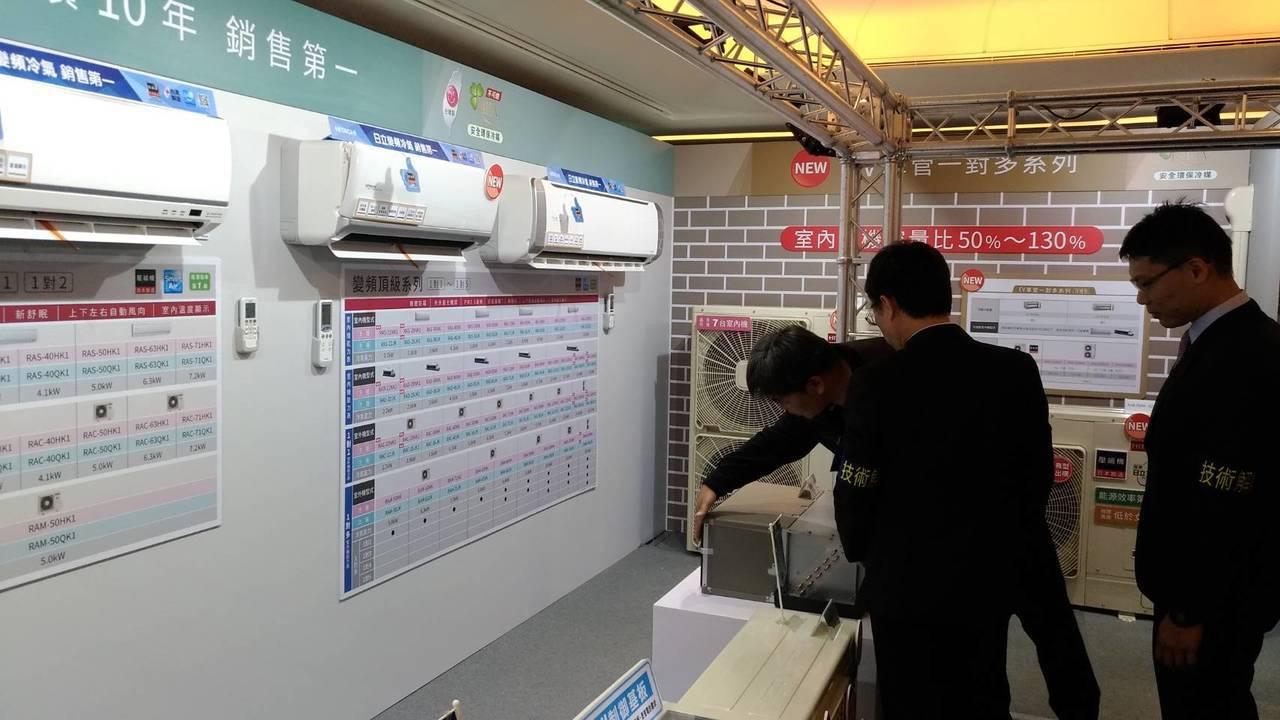 日立在台北、台中、高雄三地盛大展開新產品發表會,展示涵蓋家用、商用全系列高品質空...