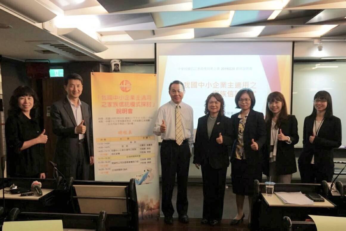 信託公會20日舉辦「我國中小企業主適用之家族信託模式探討」說明會。信託公會/提供
