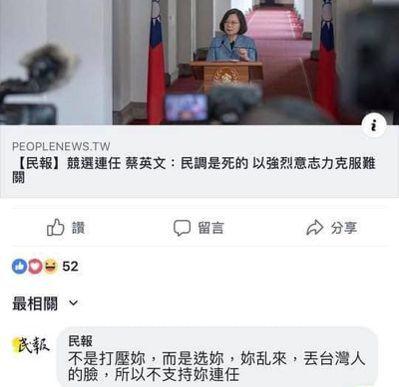 針對臉書小編發文嗆蔡英文,民報雖快速說明,仍引起網友們討論。圖/擷自民報臉書