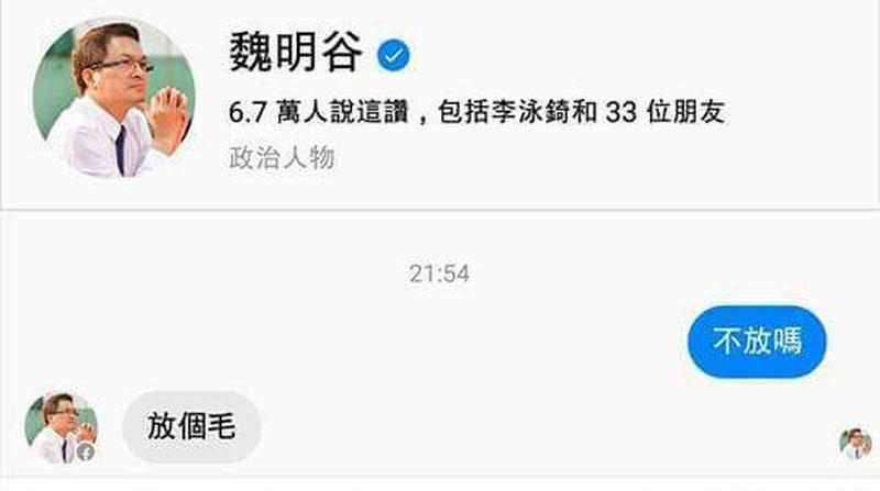 魏明谷好狂?被問彰化放颱風假嗎 竟回「放個毛」。圖/取自網路