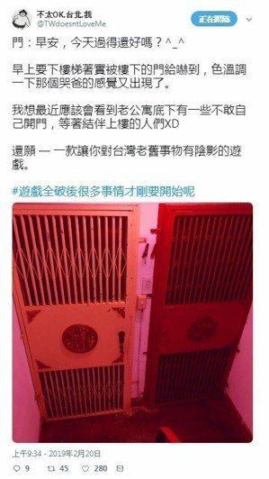 推特網友表示,他早上出門被鐵門給嚇到,火紅色的鐵門讓他宛如親臨遊戲場景。 圖擷自...