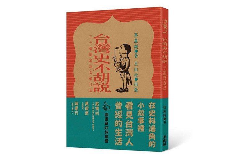 《台灣史不胡說:30個關鍵詞看懂日治》書封。 圖/玉山社提供