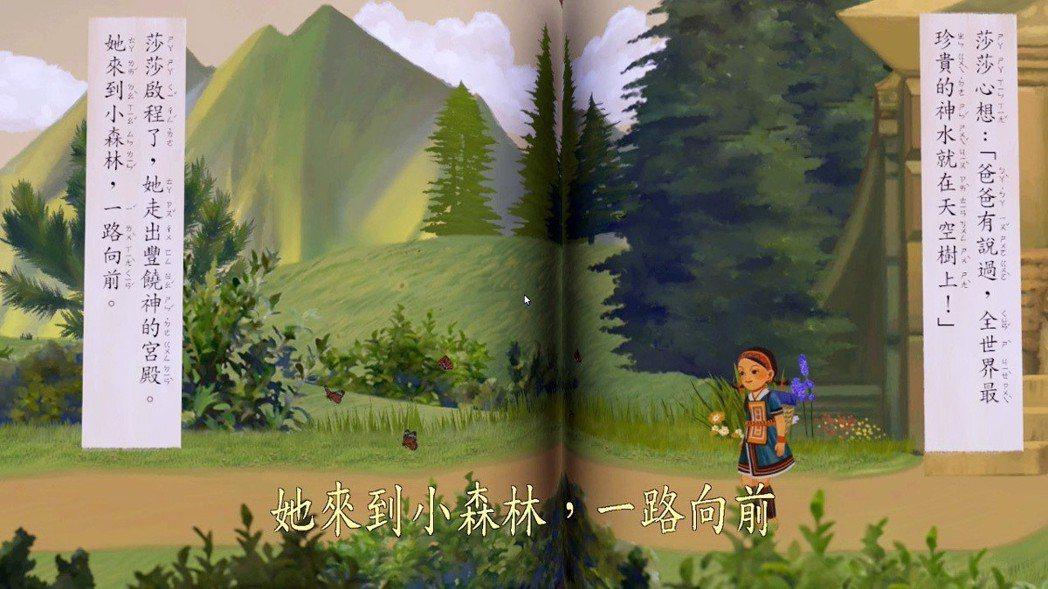 從繪本風格轉變而來的動作小遊戲也很特別,除了可以感受到美術的功力之外,將字體與字...