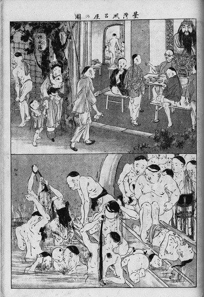 日治初期日本人所見的台灣澡堂風景。 圖/玉山社提供