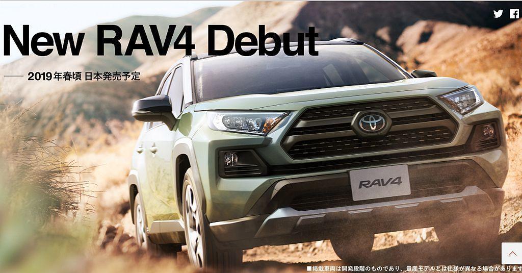 全新第五代Toyota RAV4日本專屬網頁除早在去年底就上線外,也表明將在今年...