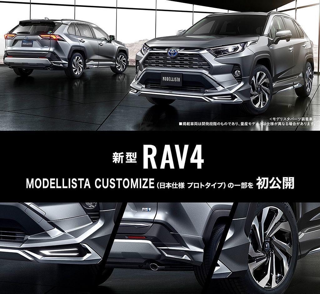 Modellista套件則是走跑格路線,使日規全新第五代Toyota RAV4外...
